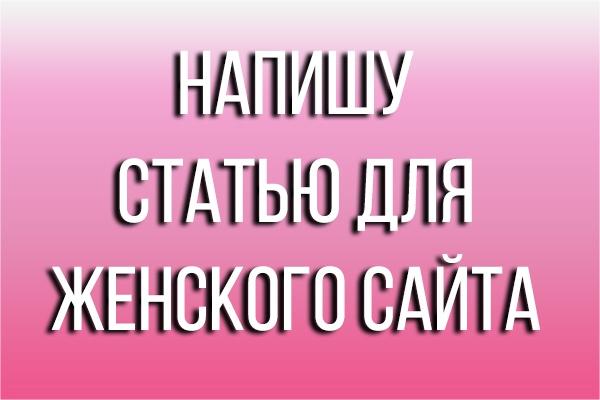 Напишу статью для женского сайта 1 - kwork.ru
