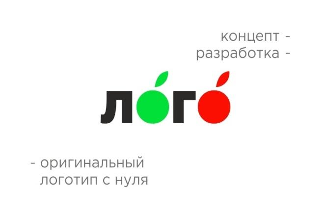 Логотип. Концепт 1 - kwork.ru