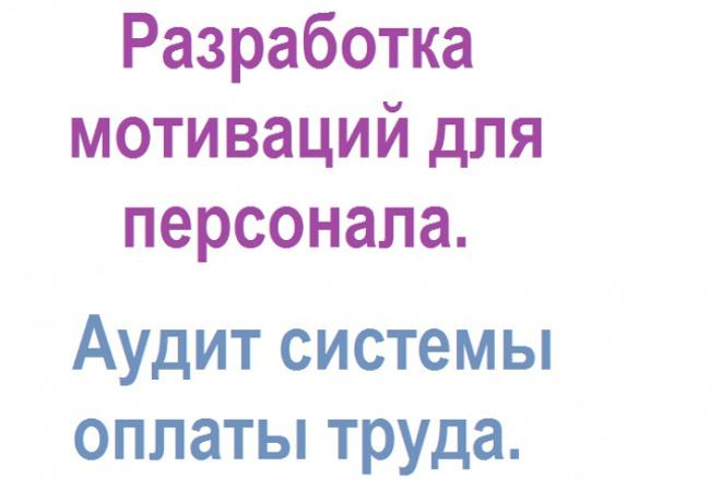 Помогу разработать мотивацию для сотрудников 1 - kwork.ru
