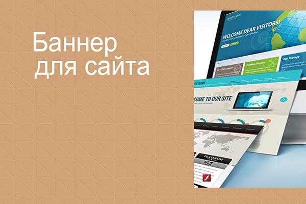 Баннеры для сайта 1 - kwork.ru