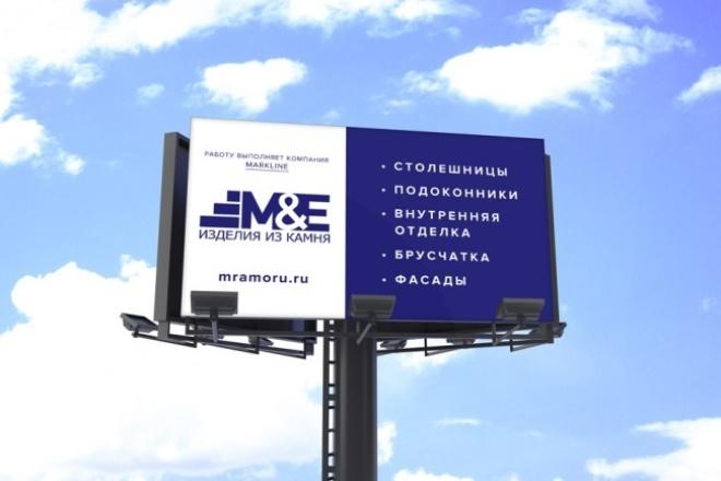 макет наружной рекламы 1 - kwork.ru