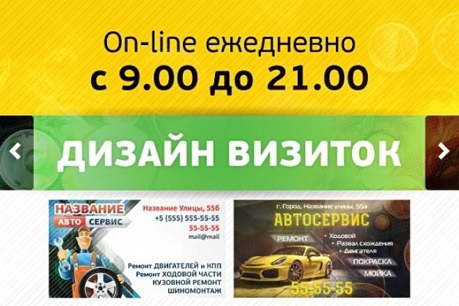 Дизайн оригинал макета визитки 1 - kwork.ru