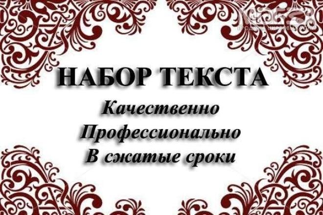 качественно наберу текст 1 - kwork.ru