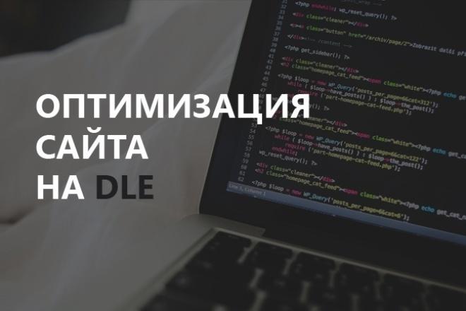Внутренняя оптимизация сайта на DLEВнутренняя оптимизация<br>- Cоставление правильного robots.txt; - Настойка .htaccess; - Правильная расстановка заголовков h1-h3; - Внедрение микроразметки (если понадобится); - Поиск и удаление из шаблона скрытых внешних ссылок; - Создание html карты сайта и правильной xml карты сайта для поисковиков; - Ускорение сайта согласно оценке PageSpeed. Гарантирую: - Выполнение заказа в срок, иначе не берусь! - Качественную работу. - Постоянный контакт.<br>
