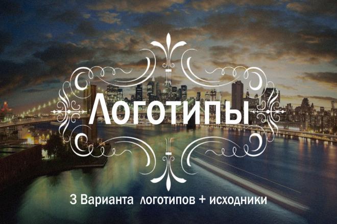 Дизайн Логотипа, за коротко время 1 - kwork.ru