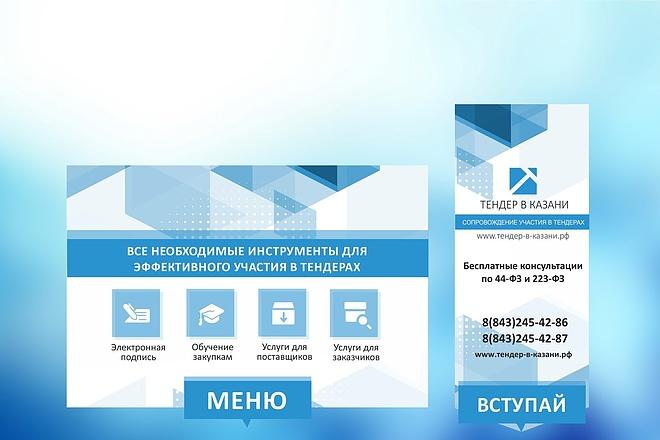 Дизайн для ВКонтакте 1 - kwork.ru