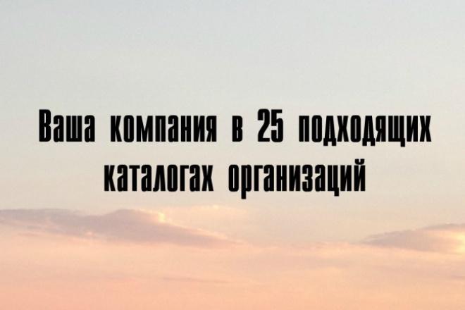 добавление вашей компании в 25 подходящих каталогов организаций 1 - kwork.ru