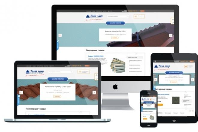 Верстка сайта из PSD макета 1 - kwork.ru