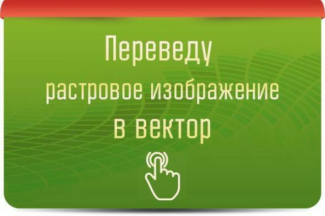 Переведу растровое изображение в вектор 1 - kwork.ru
