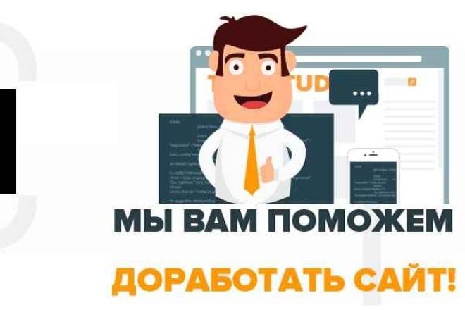 доработаю сайт на Wordpress 1 - kwork.ru