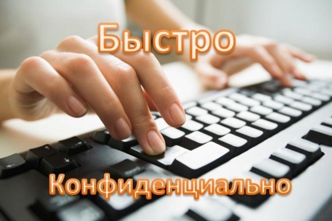 Переведу аудио- и видеоматериалы в текст. Наберу текст со сканов 1 - kwork.ru
