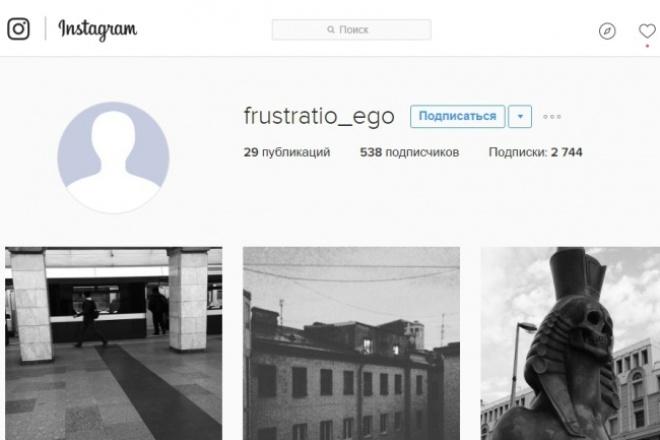 Сделаю профиль инстаграм 500 подписчиков 1 - kwork.ru