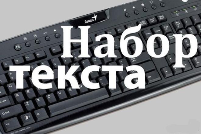 Наберу текст на компьютере 1 - kwork.ru