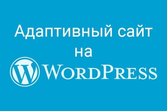 Сайт на WordPress 1 - kwork.ru