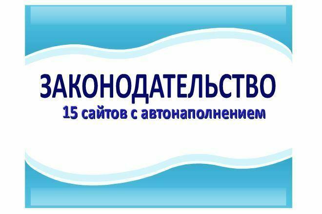 15 автонаполняемых сайтов Законодательство за 500 + бонусы 1 - kwork.ru