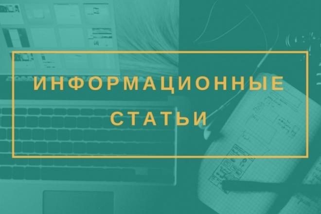 Инфотекст для сайтов, порталов 1 - kwork.ru