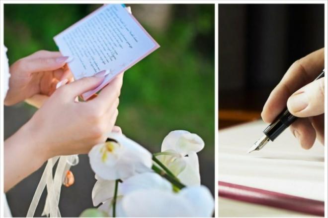 Напишу свадебную клятву 1 - kwork.ru