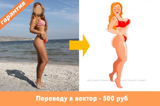 переведу в вектор 1 - kwork.ru