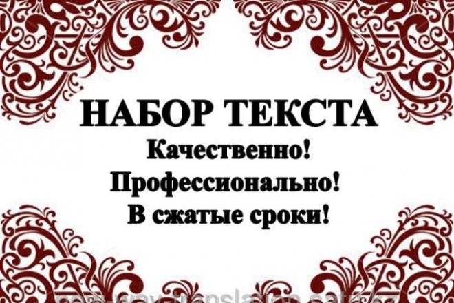 Делаю набор текста по аудио и видео 1 - kwork.ru