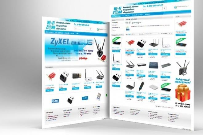 Подготовлю к запуску интернет-магазин на самом популярном движке OpenCart 1 - kwork.ru