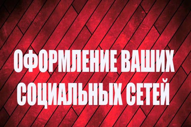 Полностью оформлю вашу страничку в социальных сетях 1 - kwork.ru