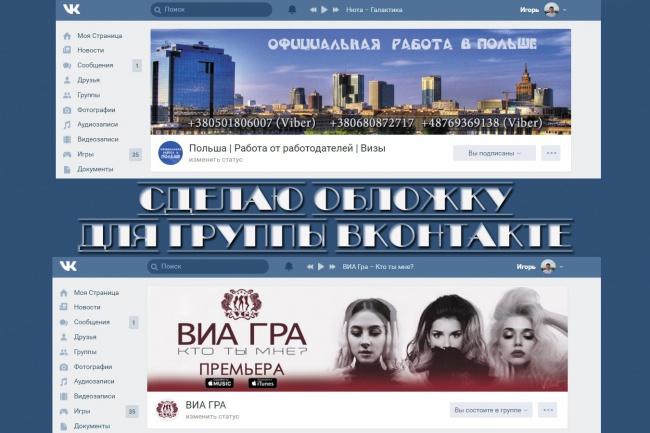 Сделаю легкую обложку для группы ВКонтакте 1 - kwork.ru