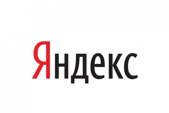 Сделаю почту yandex.ru 1 - kwork.ru