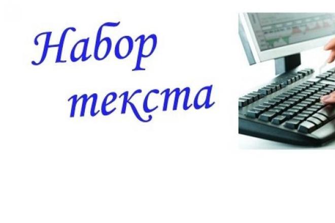 Наберу текст 1 - kwork.ru