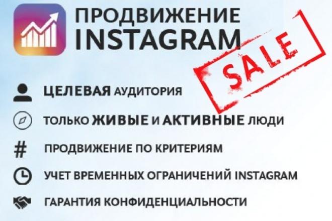 Продвижение в instagramПродвижение в социальных сетях<br>Сформирую базу целевой аудитории, для вашей страницы. Никаких ботов. Подбираем критерии для продвижения. Учет временных ограничений instagram, избежание блокировок. Гарантия.<br>