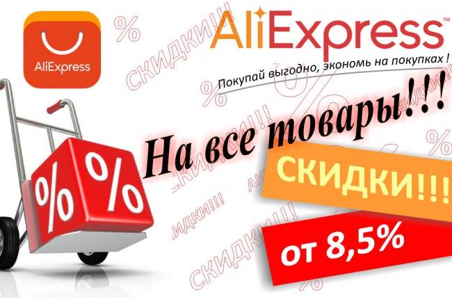 Объясню как покупать на AliExpress с возвратом от 7% до 18% стоимости 1 - kwork.ru