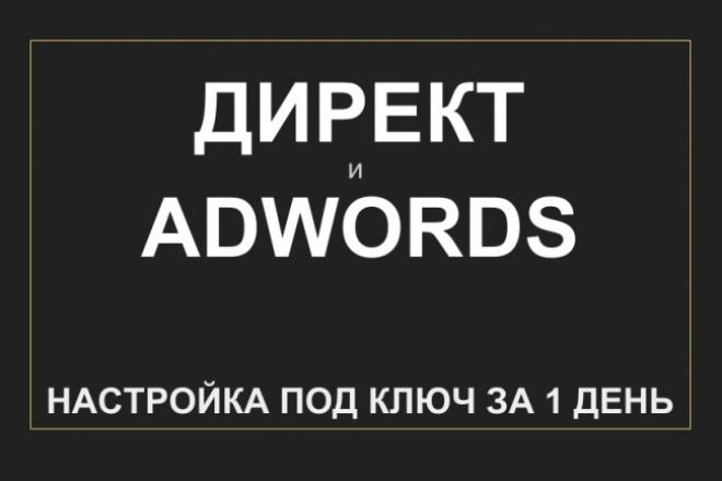 Директ и AdWords за 1 деньКонтекстная реклама<br>В составе кворка Создам эффективные рекламные кампании: в Директе и Google AdWords, которые принесут вам заявки от реальных клиентов уже завтра ! Вы получите в результате настройки Директа: • 1 ключ = 1 релевантное объявление • utm ссылки • Корректная кросс-минусация • Уточнения • Максимально возможная длина текстов объявлений, релевантных для КАЖДОЙ ключевой фразы, с донесением сути Вашего предложения клиентам, с призывом к действию и c УТП • Виртуальная визитка • Быстрые ссылки - по максимуму использую количество символов и пишу продающие тексты в ссылках • До 56 символов в заголовках объявлений • Мультилендинг . Передам релевантную запросу фразу в URL (например Cменим масло в акпп в Ниссан сегодня) для показа клиенту релевантной фразы на сайте - увеличивает конверсию сайта. Вы получите в результате настройки AdWords: • 1 ключ = 1 объявление • Корректная кросс-минусация • Максимально возможная длина текстов и заголовков объявлений • utm ссылки • Уточнения • Быстрые ссылки • Мультилендинг • Структурированные описания в объявлениях<br>