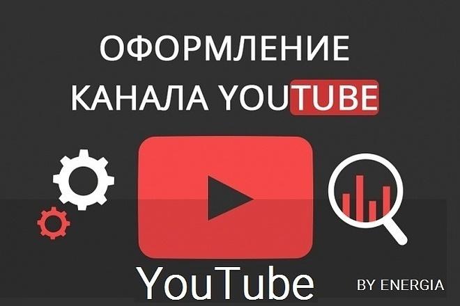 Оформление канала на YouTube. Будет красиво и здорово 1 - kwork.ru