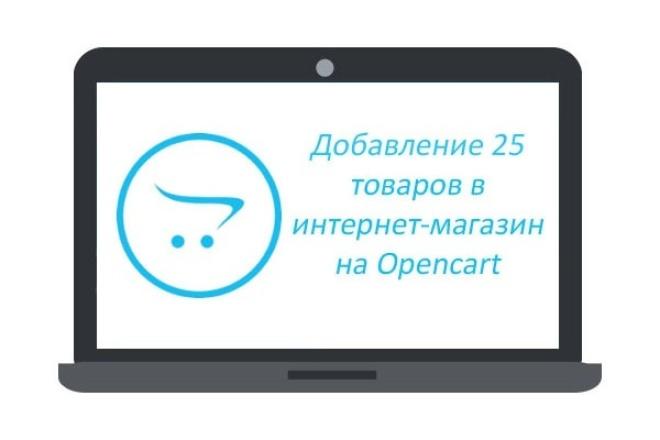 Добавлю 25 товаров с доп. опциями в интернет-магазин на OpencartНаполнение контентом<br>Качественное добавление 25 товаров в интернет-магазин на Opencart включает заполнение следующих опций: 1. Название товара 2. Цена 3. Описание (копипаст с сайта производителя или другого любого источника) 4. Заполнение характеристик товара до 10 пунктов 5. 5-8 фото товара (без обработки, допускается кадрирование под нужный размер). 6. Заполнение SEO данных (мета-данные, ЧПУ)<br>