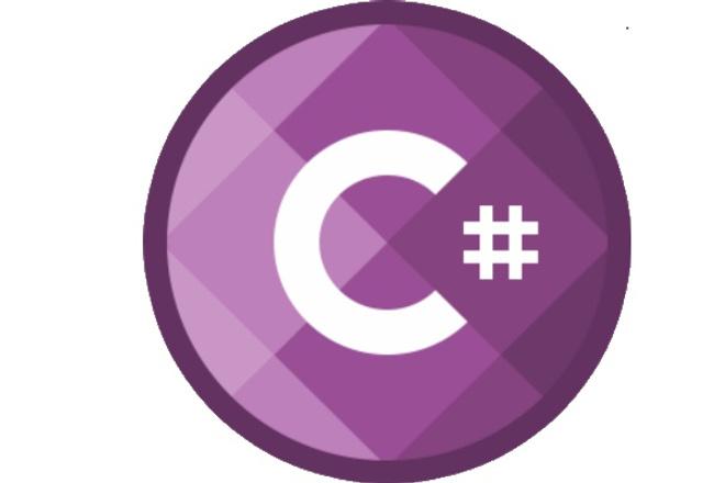 Написание приложений на c# под ваши задачиПрограммы для ПК<br>Написание небольших программ и систем на С# под ваши задачи для ОС Windows. Это могут быть лабораторные работы, различных системы для хранения и обработки данных. Изучу вашу задачу и помогу с реализацией.<br>