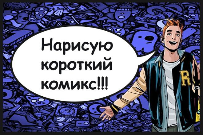 Рисую короткие комиксы 1 - kwork.ru