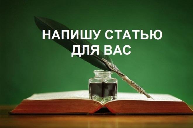Пишу статьи на заказ.  На выполнение от 1 до 3х дней 1 - kwork.ru