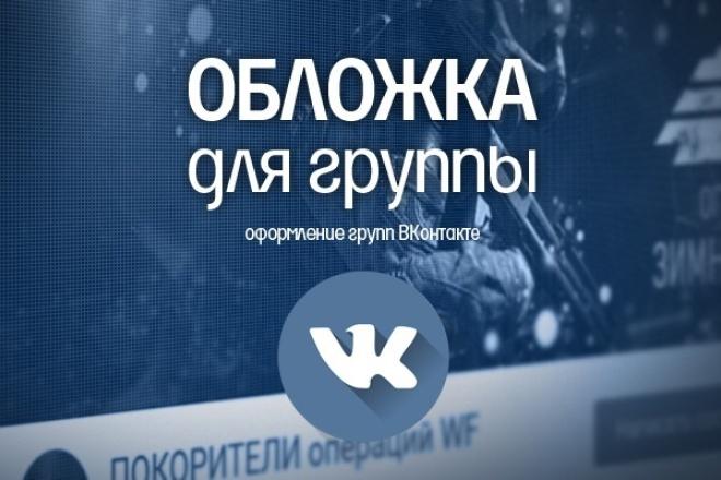 Дизайн обложки для ВКДизайн групп в соцсетях<br>В стоимость входит разработка обложки для Вашей группы ВКонтакте, согласно стилю компании или Вашим пожеланиям. Существенное изменение ранее оговоренных задач оплачиваете согласно дополнительной опции - коррекция. Также, разработаем дизайн оформления страниц для любых соцсетей. Спасибо за интерес к нашим услугам!<br>
