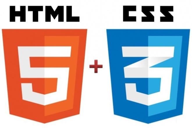 Верстка в формате html + CSS из PSDВерстка и фронтэнд<br>Верстка выполняется по Вашему макету в формате PSD (Фотошоп). 1кворк = один тип страниц без дополнительных опций! С простым дизайном, без наворотов. (Кроссбраузерность: IE 9+, Opera, Mozzilla Firefox, Google Chrome). Простой дизайн: Шапка, Меню (Обычное, не выпадающее меню), Основная информация, 1 Боковая колонка, Футер (подвал). То есть 2-х колоночный дизайн без дополнительного функционала с фиксированной шириной.<br>