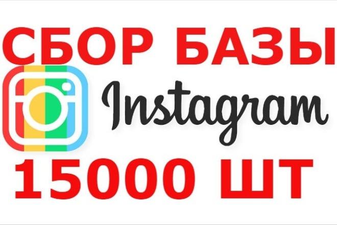 Сбор базы активной аудитории для продвижения в Инстаграме. ID15000 шт 1 - kwork.ru