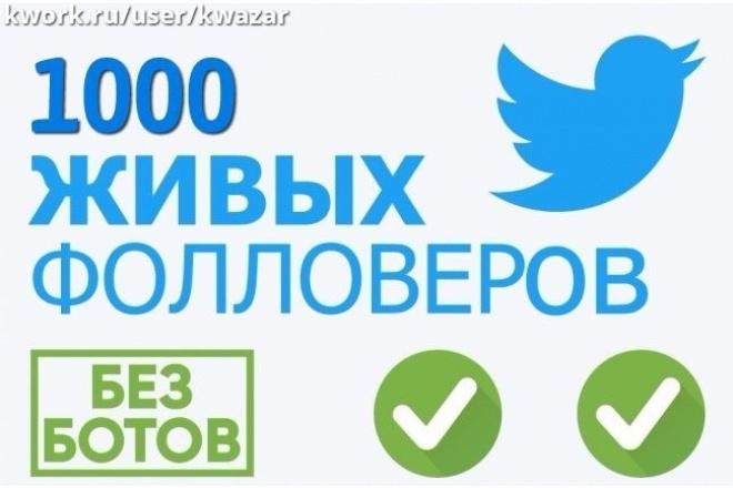 Добавлю 1000 твиттер подписчиков к вашему аккаунтуПродвижение в социальных сетях<br>Спасибо за интерес к нашим сервисам. За этот Кворк (500р. ) вы получите 1000 вечных подписчиков к вашему твиттер аккаунту. - Все фолловеры, добавленные нами, останутся навсегда, то есть они никуда не исчезнут, ваш пароль не понадобится, нужна будет только ссылка вашего твиттер аккаунта, никаких рисков, все качественные подписчики, никаких ботов, сроки добавления указаны в кворке. Процент отписок 8%, по этому накручу с запасом подписчиков.<br>