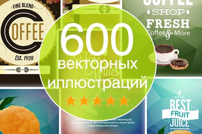 600 высококачественных векторных иллюстраций 1 - kwork.ru