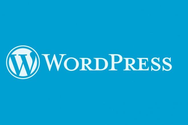 Установка Wordpress на хостингДомены и хостинги<br>В рамках этого кворка произведу установку самой последней версии системы управления содержимым (CMS) WordPress на хостинг. Возможен подбор хостинга под потребности сайта. Если у вас есть свой хостинг и вы хотите установку на него - в заказе предоставьте доступы к FTP (хост, логин, пароль), доступ к панели хостинга (URL-адрес панели хостинга, логин, пароль) и домен, на который установить WordPress. Если есть желание установить не последнюю версию WordPress, сообщите в заказе номер версии WordPress для установки, а также возможные дополнительные пожелания.<br>