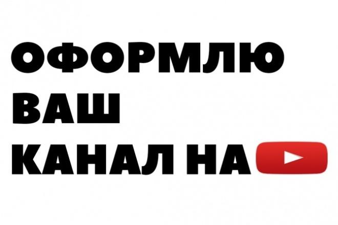 Оформлю ваш канал на ютубе 1 - kwork.ru