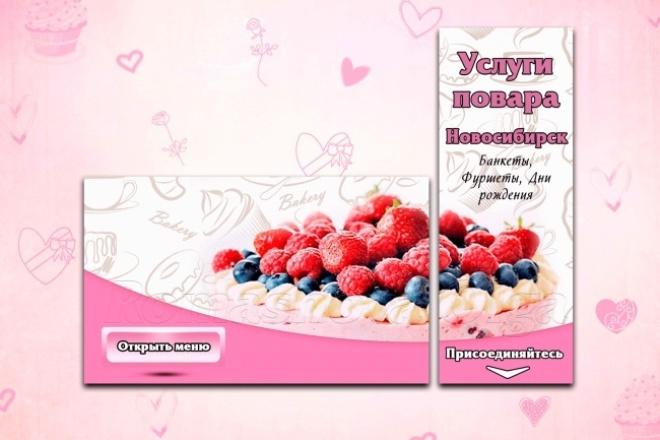Сочный продающий дизайн для Вашей группы ВКонтакте 1 - kwork.ru