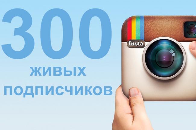 Добавлю в ручную 300 подписчиков в ИнстаграмПродвижение в социальных сетях<br>Вам нужны подписчики в Instagram? Тогда вам просто необходим этот кворк! Я приведу на ваш аккаунт в Инстаграм 300 реальных живых людей и они обязательно подпишутся на ваш аккаунт! Если Вам необходимо больше подписчиков в Instagram, заказывайте несколько кворков! ? Плавное добавление в течение дня ? Без санкций со стороны Instagram ? Гарантия качества Внимание! 5-10% подписчиков могут отписаться, для этого я добавлю немного больше заявленного объема. Ваш аккаунт Инстаграм должен обязательно иметь аватарку, несколько фото/видео и быть открытым.<br>