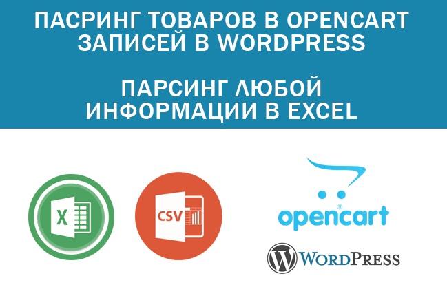 Парсинг товаров в OpenCart или записей в WordPressСкрипты<br>Предлагаю парсинг товаров для сайтов работающих на платформе OpenCart 1.5 / 2. Парсинг товаров любой сложности, как с характеристики и опциями, так и просто с описанием. Картинки загружаются на ваш сервер. Записи в WordPress парсятся тоже различные, можно с доп полями.<br>