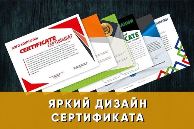 Подарочный сертификат, грамота, прайс, диплом. Яркий дизайн 1 - kwork.ru