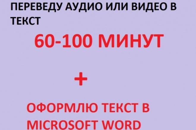 Переведу аудио или видео в текст. + оформление текста в Microsoft Word 1 - kwork.ru