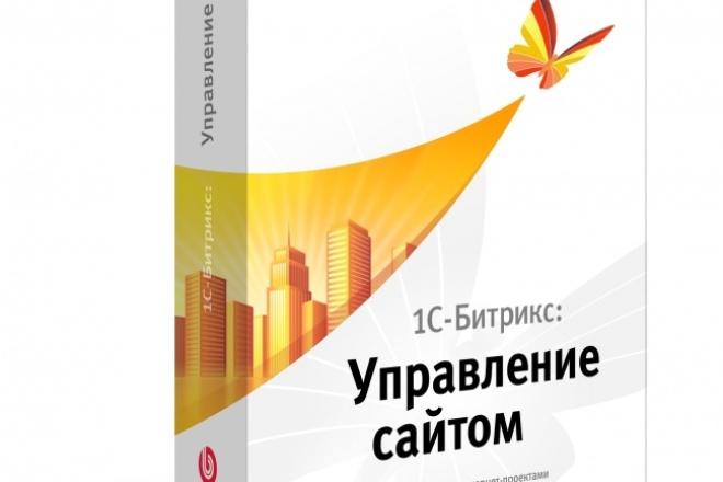 Установлю и настрою битрикс 1 - kwork.ru