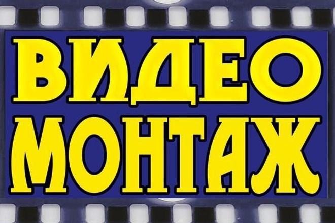 Монтаж видеоролика. Склейка, сведение под музыку, цветокорр. и прочее 1 - kwork.ru